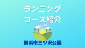ランニングコース紹介 横浜三ッ沢公園