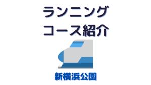 ランニングコース紹介新横浜公園