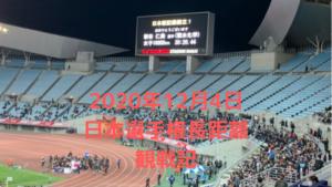 2020年日本選手権長距離